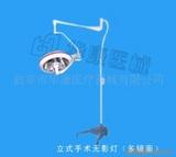 手术专用设备供应移动式手术无影灯