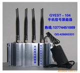 GYEST104系列含3G标准型手机信号屏蔽器