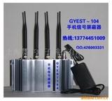 供应GYEST104系列会议室用手机信号屏蔽器