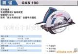 供应BOSCH(GKS190)圆锯