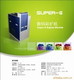 供应SUPER-6数码彩扩机(图)
