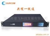 供应第二代共缆监控一线通传输设备