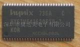 供应HY57V641620FTP-7