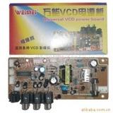供应唯美VCD万能电源板