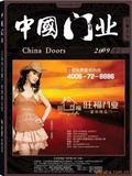 《中国门业》2009年5