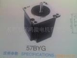 供应57BYG混合式步进电机