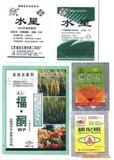 供应农药袋、复合铝箔袋、防潮袋、避光袋