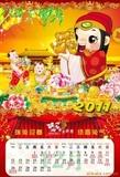 【专业厂家】供应2011兔年凹凸版吸塑挂历