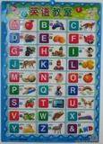 供应立体字母表
