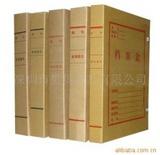 供应PP.牛皮纸档案盒