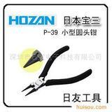 HOZANP-39小型圆夹钳