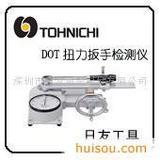 TOHNICHIDOT扭力扳手检测仪