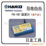 HAKKOFG-101烙铁温度计