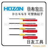 HOZAND-2可替换起子
