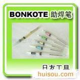 BONKOTEBON-102助焊笔