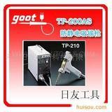 GOOT携带型吸锡泵TP-100AS