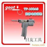 GOOT代理固特吸锡器TP-100