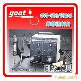 GOOT固特吸锡枪SVS-500/500AS