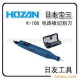 HOZANK-108电路板切割刀