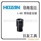 HOZANL-69带刻度目镜
