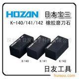 HOZANK-140/141/142橡胶磨刀石