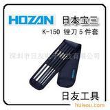 HOZANK-150锉刀5件套
