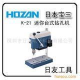 HOZANK-21迷你台式钻孔机