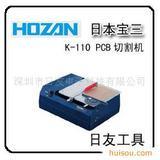 HOZANK-110薄板切割器