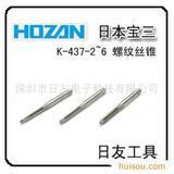 HOZANK-437-2~6螺纹丝锥