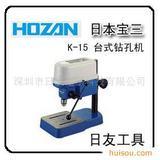 HOZANK-15台式钻孔机