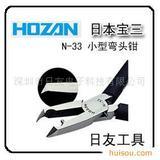 HOZANN-33小型弯头钳