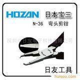 HOZANN-36弯头剪钳