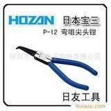 HOZANP-12弯咀尖头钳
