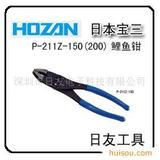 HOZANP-211Z鲤鱼钳