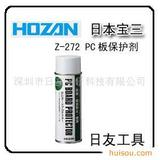 HOZANZ-272板保护剂