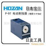 HOZANP-97电动剥线器