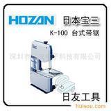 HOZANZ-287台式带锯