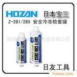 HOZANZ-281/285安全冷冻检查罐