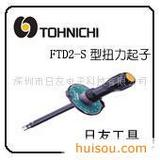 TOHNICHIFTD2-S扭力起子
