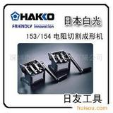 HAKKO153电阻切割