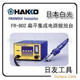 HAKKOFR-802电路拔放台