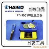 HAKKOFT-700焊咀清洁