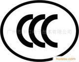 碎纸机CCC认证、UL认证、GS认证、CE认证服务