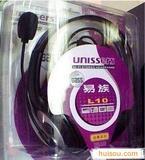 供应清华紫光易族系列L10/电脑耳机/耳麦/头戴式