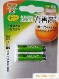 供应GP超霸力再高7号800/充电电池/超低自放电