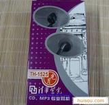供应正品清华紫光1525耳机/CD、MP3专业耳机