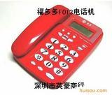 供应福多多F013电话机/长途锁控/来电显示/座机