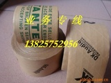供应湿水牛皮纸胶带,夹筋牛皮纸胶带