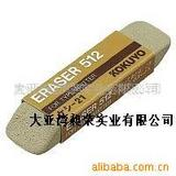 供应KOKUYO测试橡皮(日本)(图)