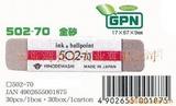 供应日本502-70测试橡皮擦